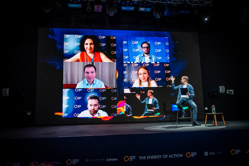 Состоялась вторая часть конференции Digital Brand Day 2020