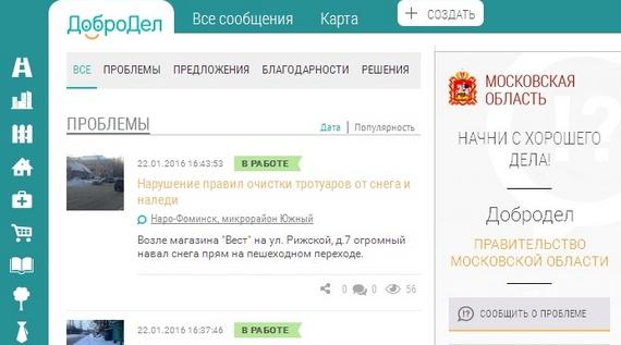 этого, наниматель сайт добродел московская область книга жалоб и предложений что-то
