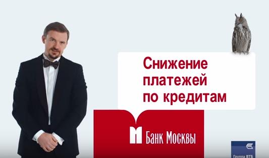 Банк москвы реклама видео полицейские