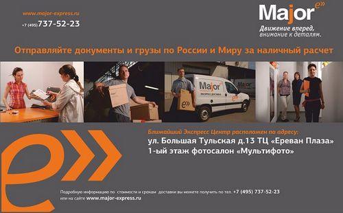 """Агентство OMI рекламирует услуги кампании  """"Мэйджор"""