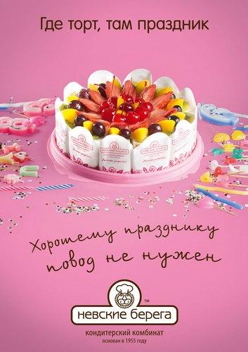 Фотографии рекламныех баннеров тортов