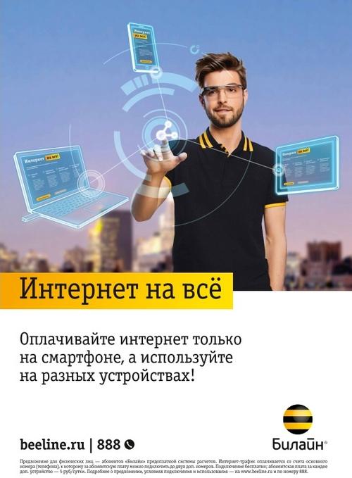 Реклама интернет от билайн реклама слева на яндексе убрать
