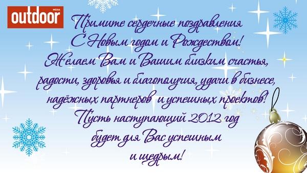 поздравить турфирму с новым годом изюминкой