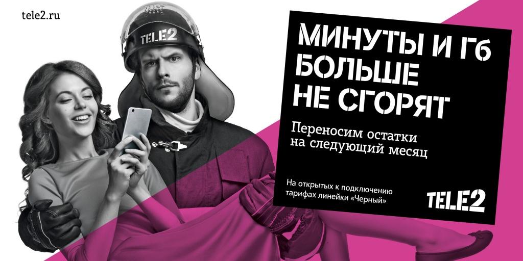 «Несгораемые» мин., гигабайты, SMS и«другие правила» Tele2