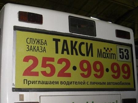 Офис такси максим курск телефон