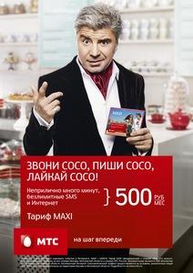 Тариф MAXI (Федеральный / Предоплатный) - оператора